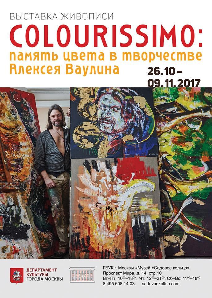 Выставка Алексея Ваулина