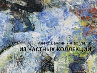 """Каталог художника Алексея Ваулина """"Из частных коллекций Alex Vaulin"""""""