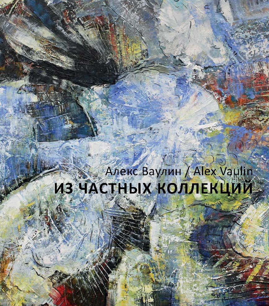 Ваулин Алексй каталог Alex Vaulin Katalog