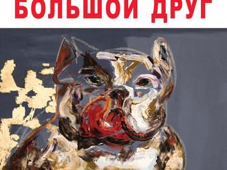 Выставка Алексея Ваулина «БОЛЬШОЙ ДРУГ» в галерее «Сезоны» при поддержке РОСБАНК и компания ARTCONSU
