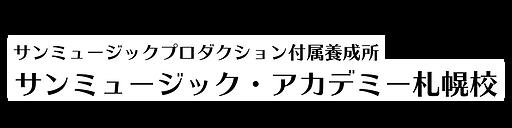 札幌校タイトル.PNG