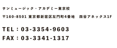 WIX_TOP住所・連絡先.jpg