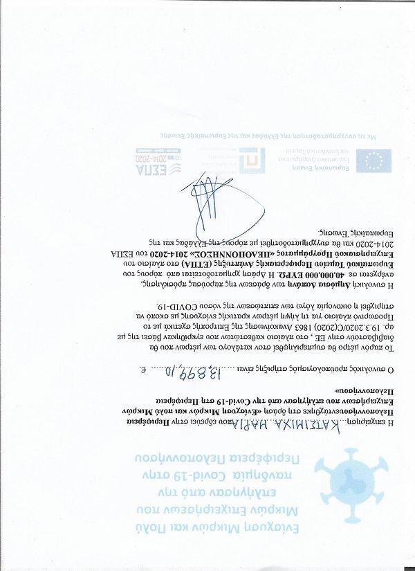 EU Funding Doc.jpeg