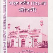 সাহেবজাদা আব্দুল লতিফের জীবনী.PNG