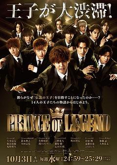 plince_of_legend_poster.jpg