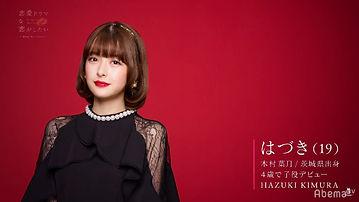 hazuki-kiji-800x450.jpg