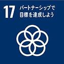 SDGs17.jpg