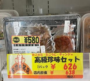 おつまみ(高級珍味セット).jpg