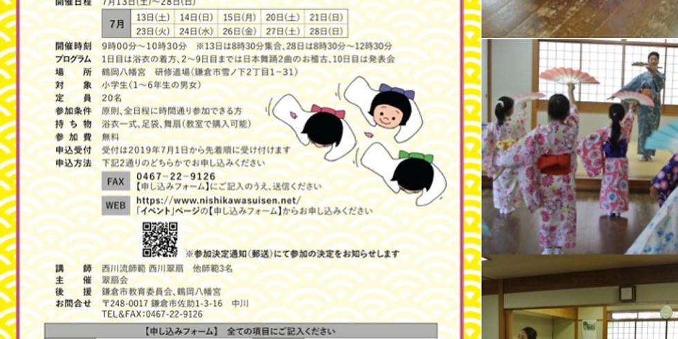 令和2年用【7月1日募集開始】伝統文化 かまくら親子日本舞踊教室