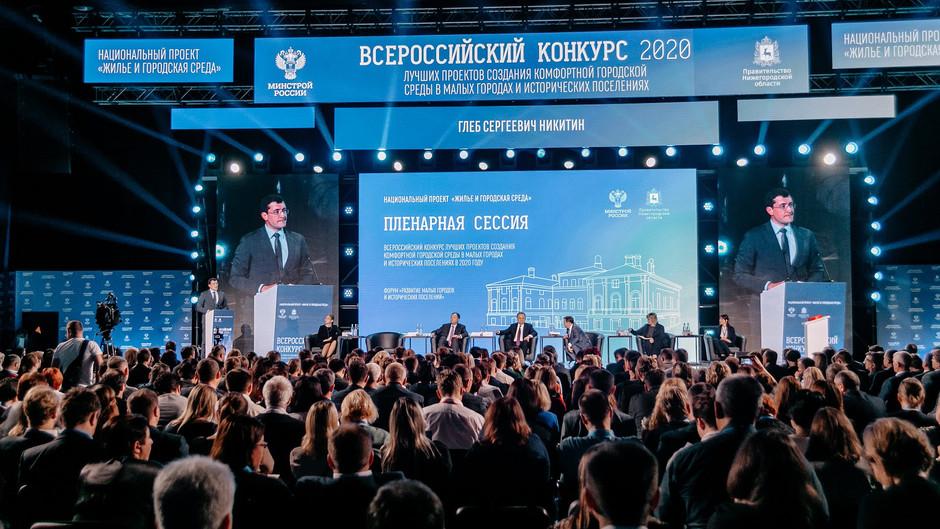 Концепции развития от Нижегородской области для конкурса «Малые города и исторические поселения»