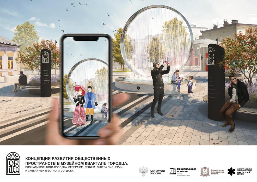 Концепция развития общественных пространств в Музейном квартале Городца