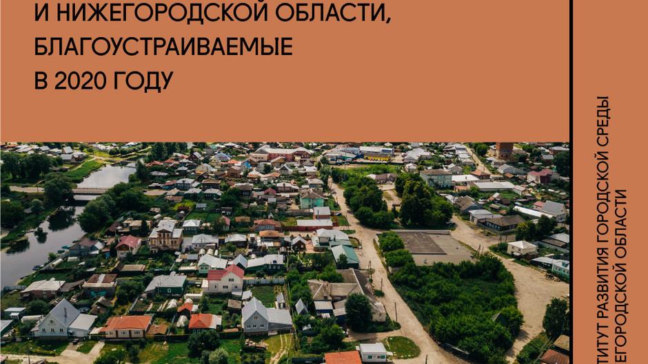 Общественные пространства Н. Новгорода и Нижегородской области, благоустраиваемые в 2020 году