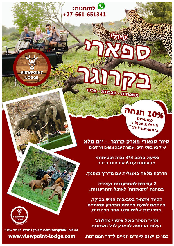 KRUGER SAFARI TRIP HEBREW