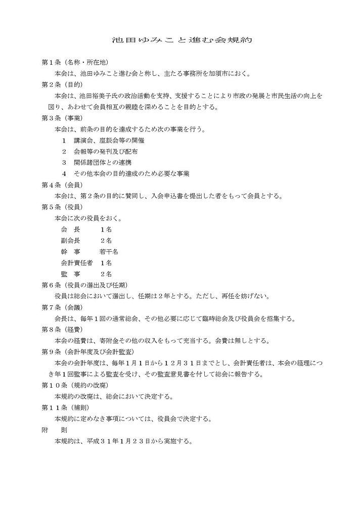 池田ゆみこと進む会 規約_000001.jpg