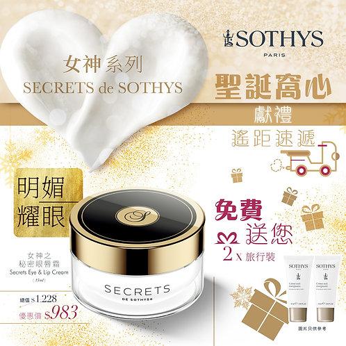 Sothys 女神之秘密眼唇霜 Secrest Eye& Lip Serum