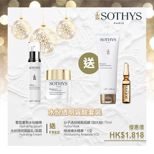 Sothys 水份透明質酸套裝
