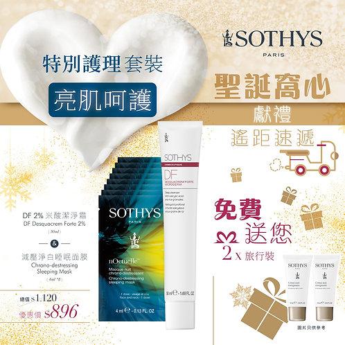 Sothys 特別護理-亮肌呵護套裝