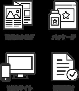 商品カタログ パッケージ WEB サイト 情報商材