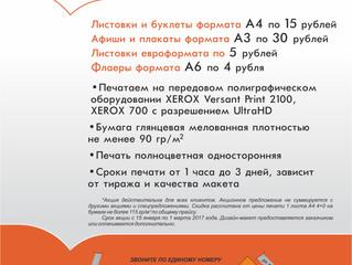 Акция «15 ЛЕТ ОФСЕТ»