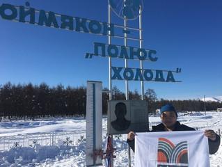 """Флаг РИЦ """"Офсет"""" теперь гордо реет на """"Полюсе холода""""!"""