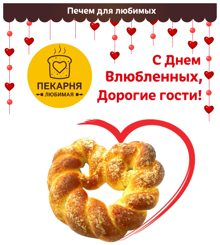 6eb88b2712ab День Всех Влюбленных с Любимой пекарней   Любимая пекарня   свежая выпечка    пироги на заказ   Йошкар-Ола
