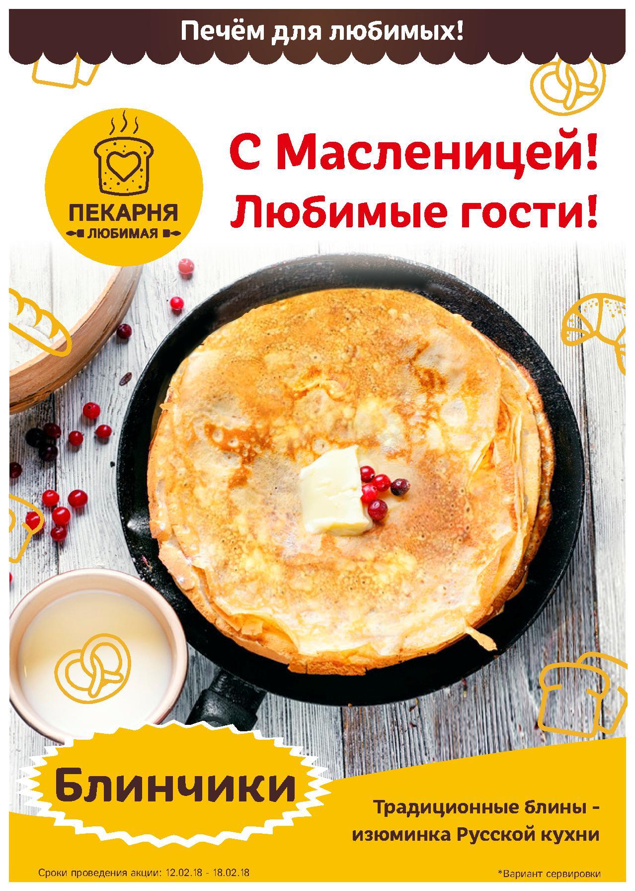 c7025ce3654d Масленица в Любимой пекарне   Любимая пекарня   свежая выпечка   пироги на  заказ   Йошкар-Ола