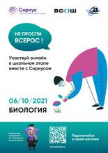Биология_page-0001.jpg