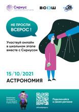 Астрономия_page-0001.jpg