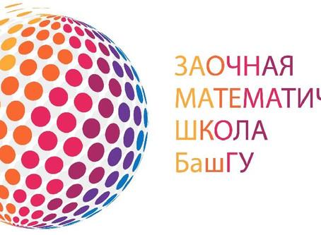 Заочная Математическая Школа «ЗМШ БашГУ» на 2020 – 2021 учебный год