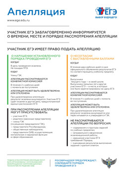 Appelyatsiya-2018-001
