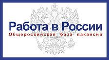 obshcherossiyskaya-baza-vakansiy.jpg