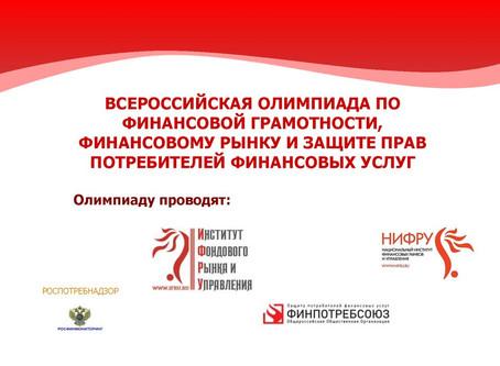 XVI Всероссийская олимпиада по финансовой грамотности «Финатлон для старшеклассников»