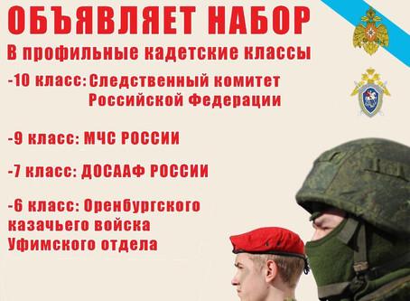 """Поступление в спецклассы в """"МБОУ СОШ №20"""""""