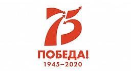 Логотип 75 лет победы в ВОВ.jpg