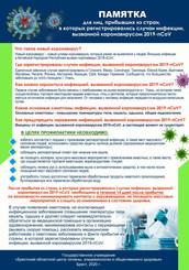 Pamyatka-Koronavirus-RUS-ANGL-768x1097.j