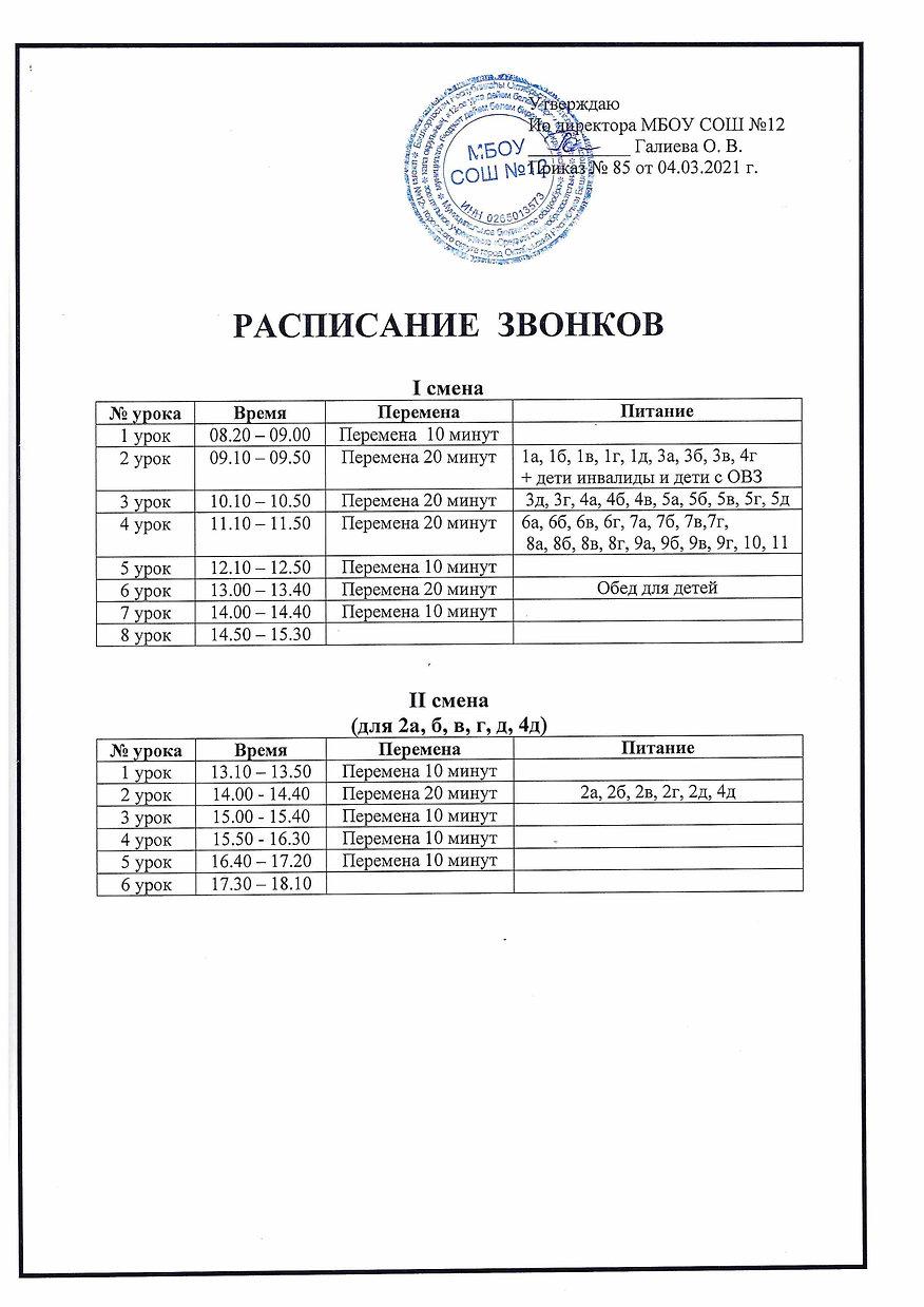 Расписание звонков на сайт_page-0001.jpg
