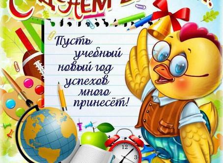 Дорогие ученики, уважаемые учителя, родители!