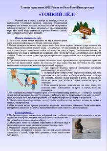 2019 Тонкий лед.png