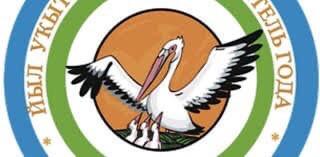 СТАРТОВАЛ РЕСПУБЛИКАНСКИЙ КОНКУРС«УЧИТЕЛЬ ГОДА БАШКОРТОСТАНА - 2021»
