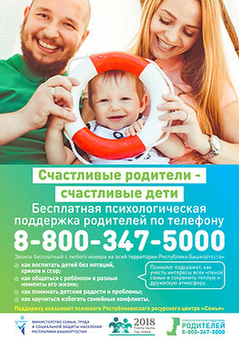 Telefon_doveria-01.jpg