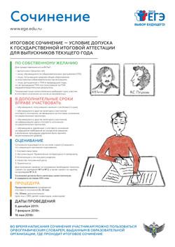 Sochinenie-2018-001