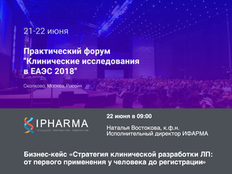 """IPHARMA at the Practical Forum """"Clinical trials in the EAEU 2018"""""""