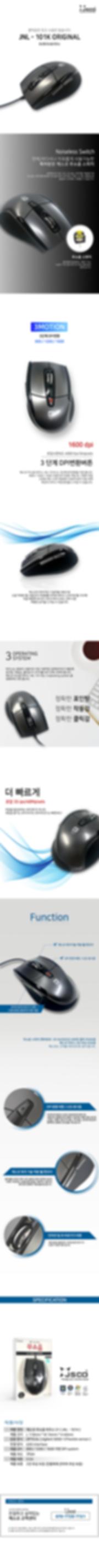 JNL-101K_DB_최종수정20191002.png