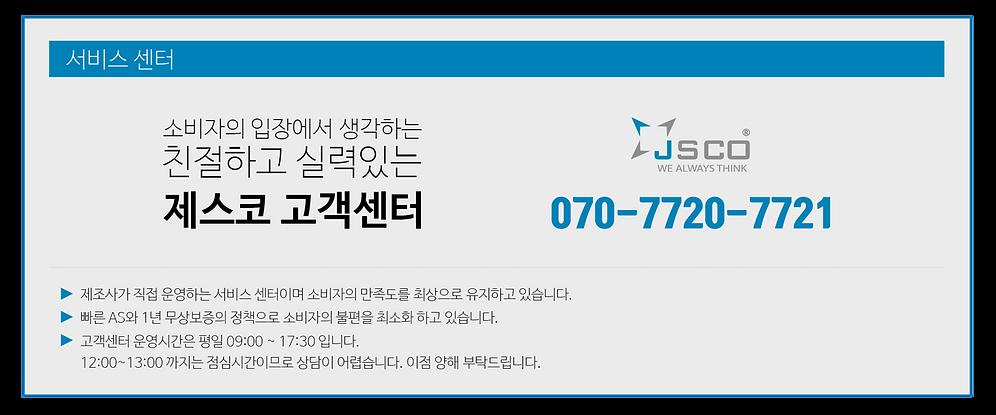 제스코 서비스센터.png