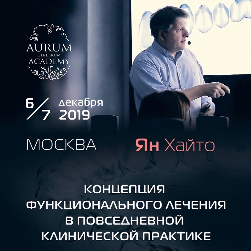 Ян Хайто в Москве