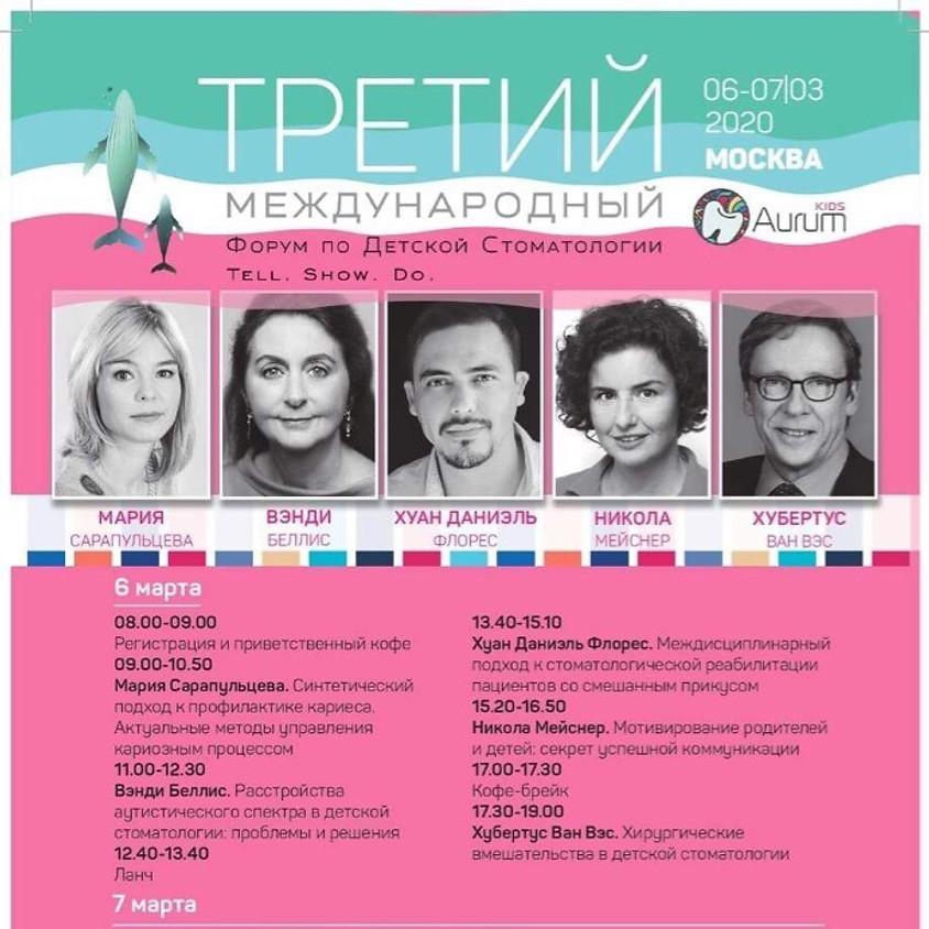 III Форум по детской стоматологии