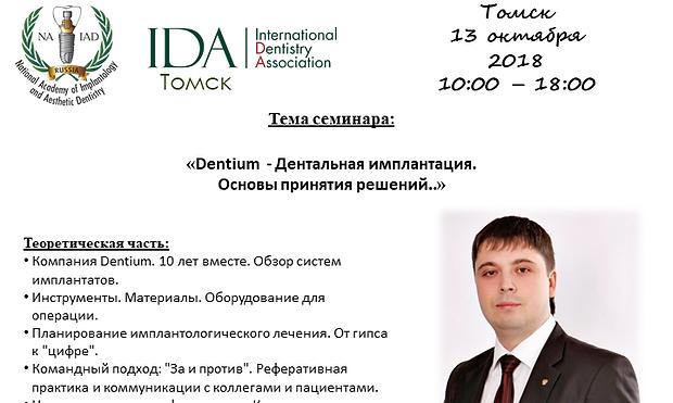 13.10 Тема семинар в Томске 13.10.18г. Х