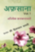 Afsaana-Vol 2 front Cover.png