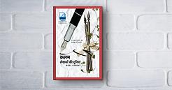 Kalam Posters.png
