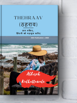 Thehraav